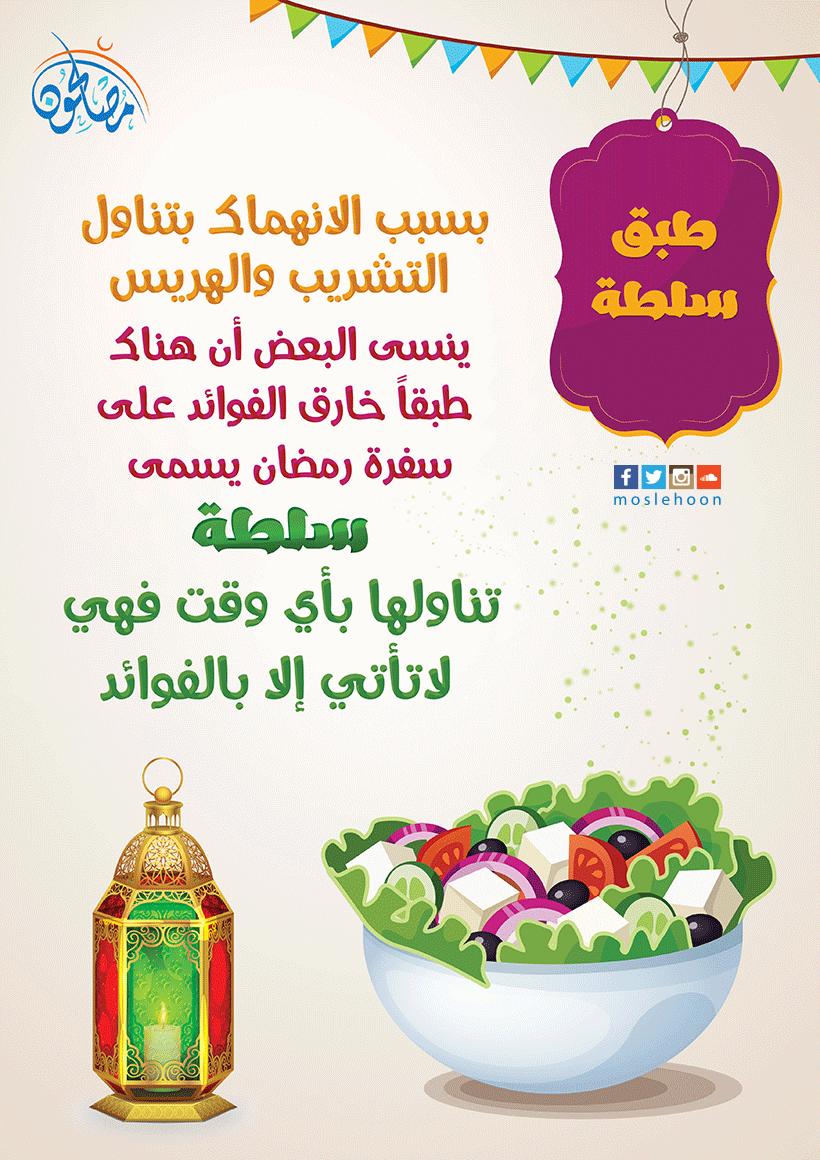 طبق عظيم الفوائد على سفرة رمضان