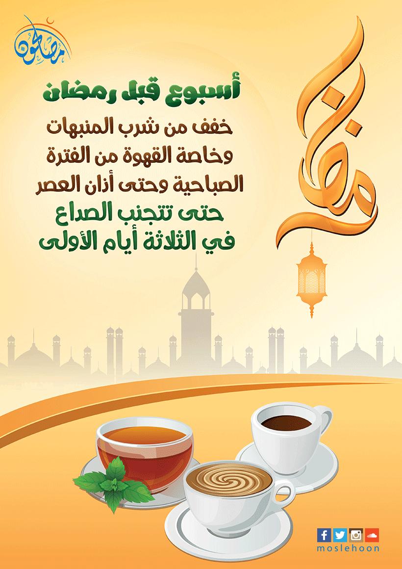 قلل شرب المنبهات كالشاي والقهوة قبل رمضان لتجنُّب الصداع