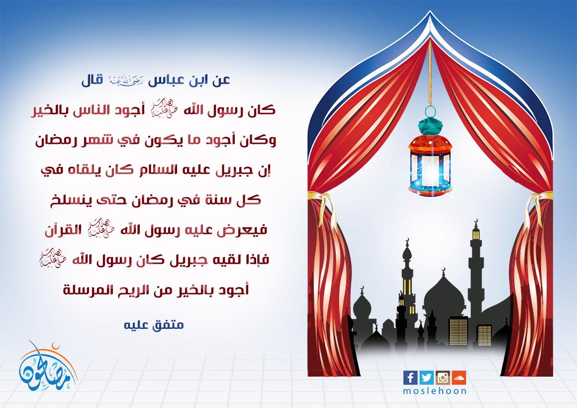 كيف يكون جود النبي ﷺ في رمضان؟