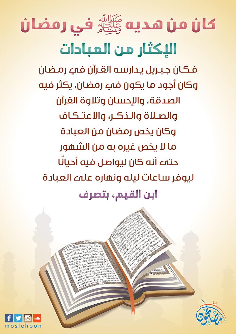 إكثار العبادة هدي النبي ﷺ في رمضان