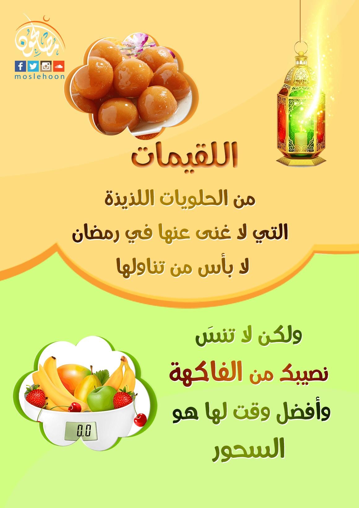 لا تنس نصيبك من الفاكهة في رمضان