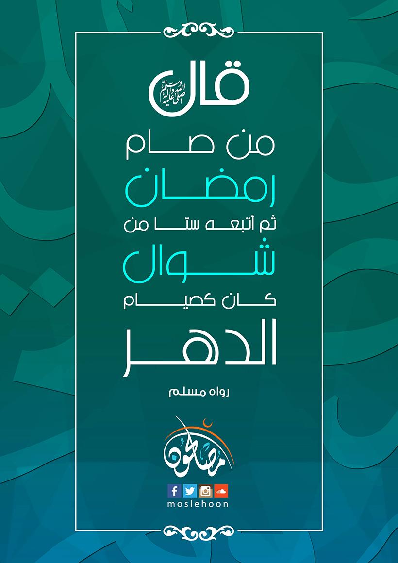 ثواب صيام رمضان و6 أيام من شوال
