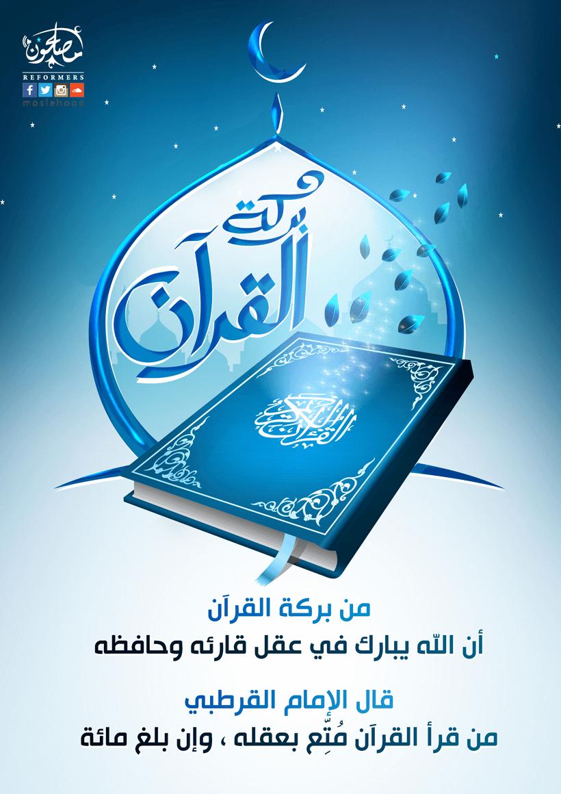 من بركة القرآن أن الله يبارك في عقل قارئه وحافظه