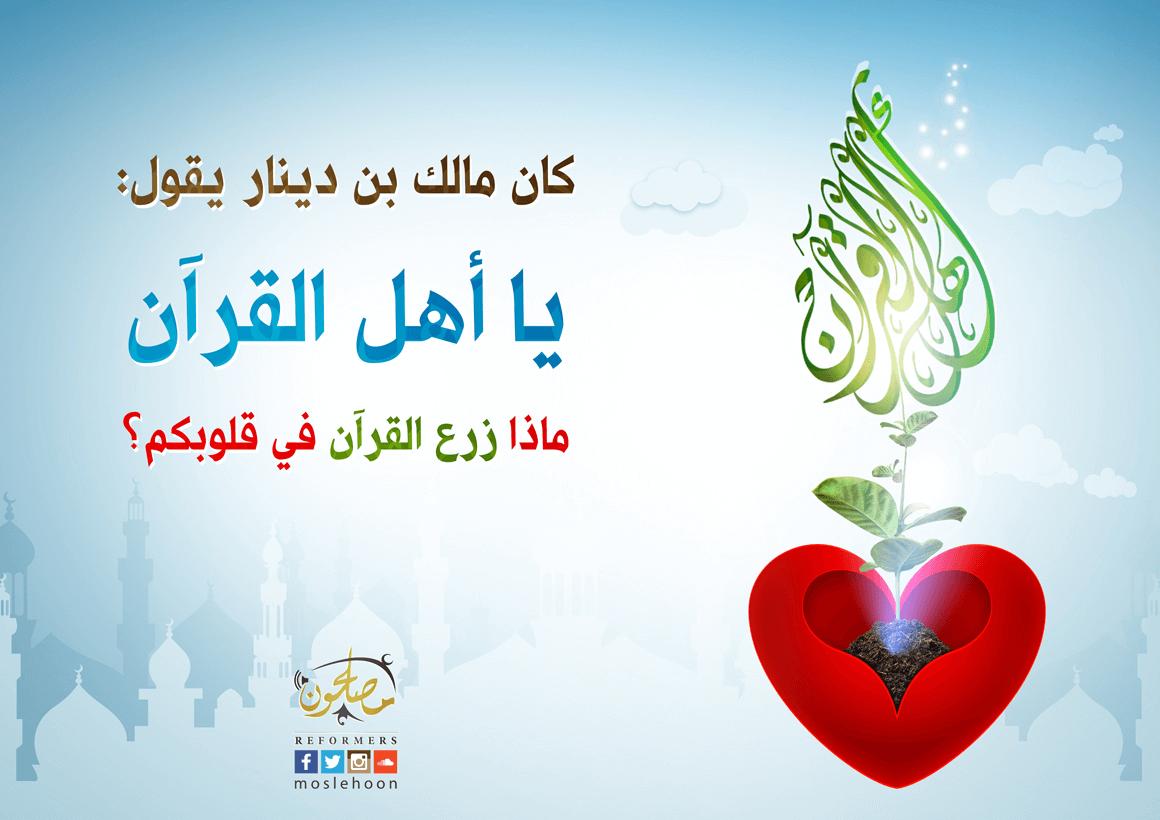 يا أهل القرآن! ماذا زرع القرآن في قلوبكم؟
