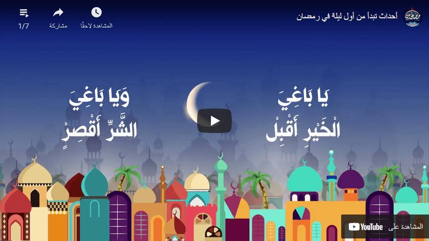 أحداث تبدأ من أول ليلة في رمضان