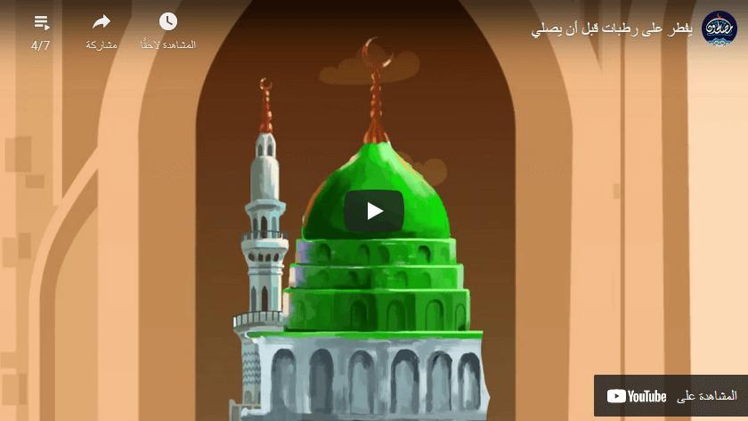 كان النبي ﷺ يفطر على رطبات قبل أن يصلي