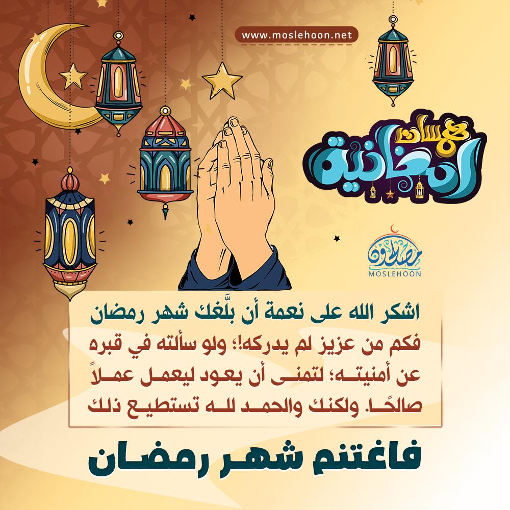 اشكر الله أن بلّغك رمضان