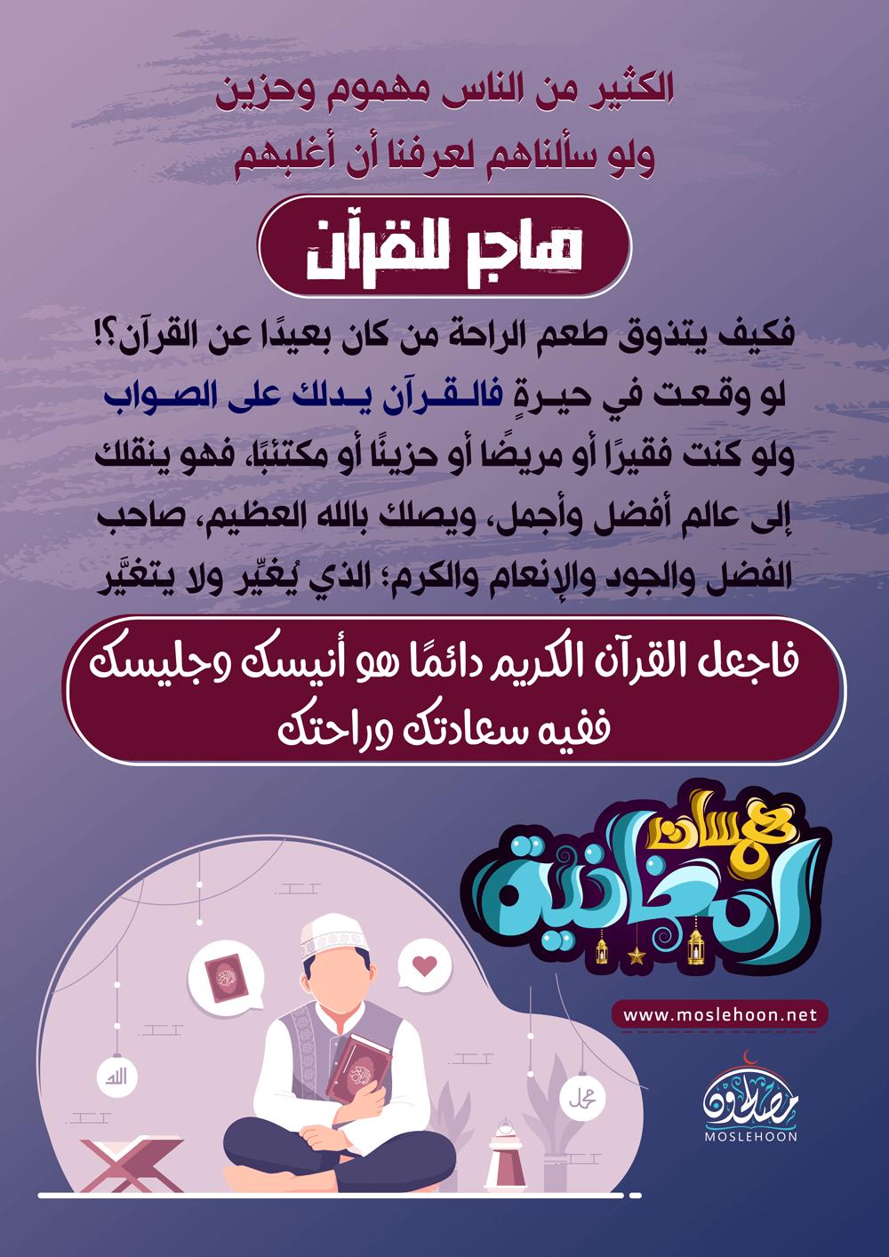 ابدأ المصالحة مع القرآن وذق طعم الراحة