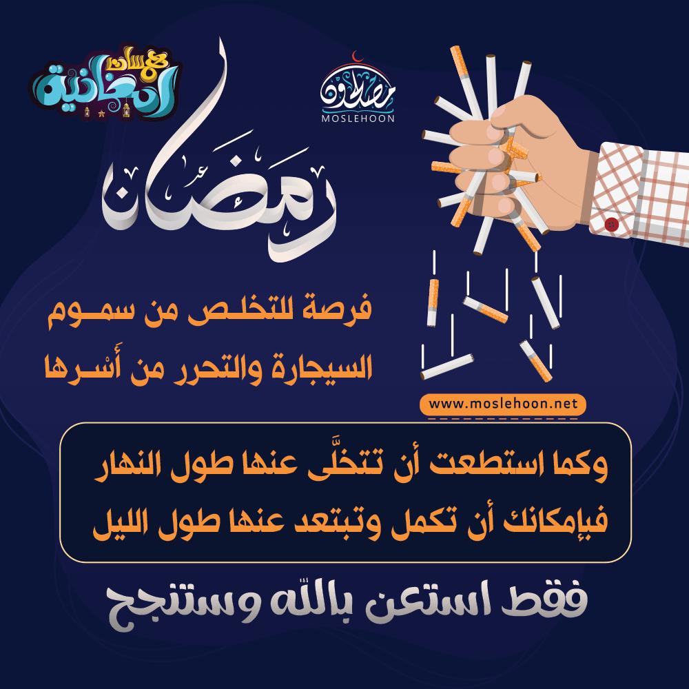 رمضان فرصة للإقلاع عن التدخين