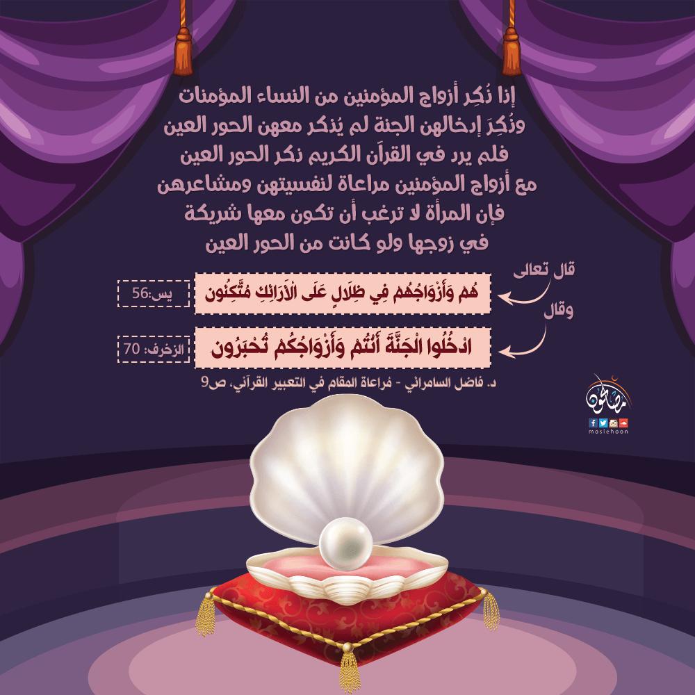 من صور مراعاة مشاعر المرأة في القرآن الكريم