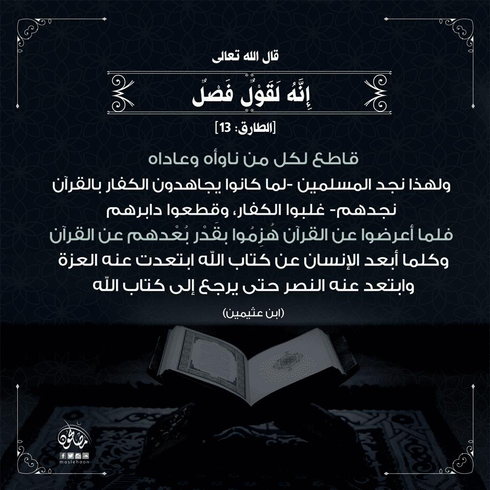 من عظمة القرآن الكريم أنه قول فصل قاطع لكل من عاداه
