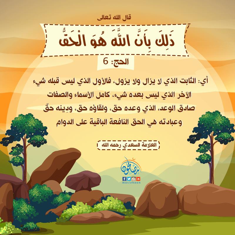 تأملات في بعض معاني اسم الله الحق تبارك وتعالى