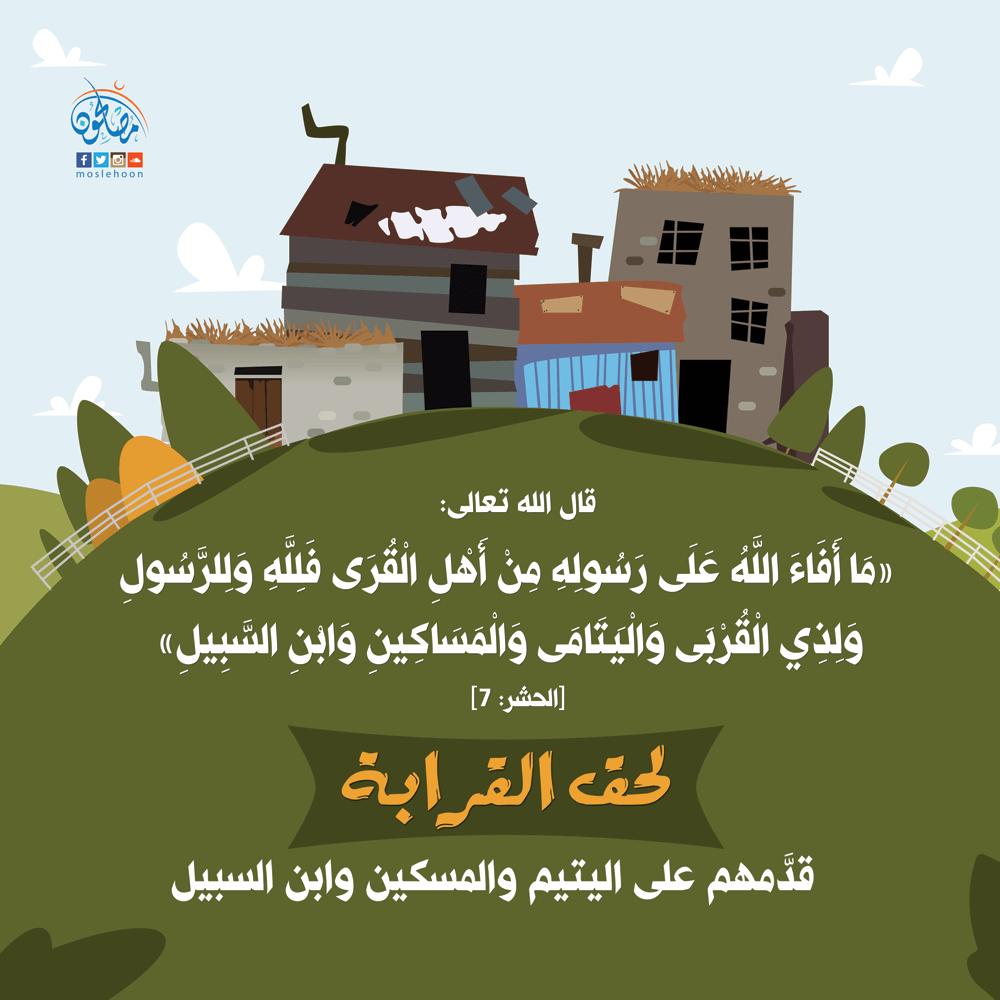 حث القرآن على صلة الرحم الفقير بالعطاء