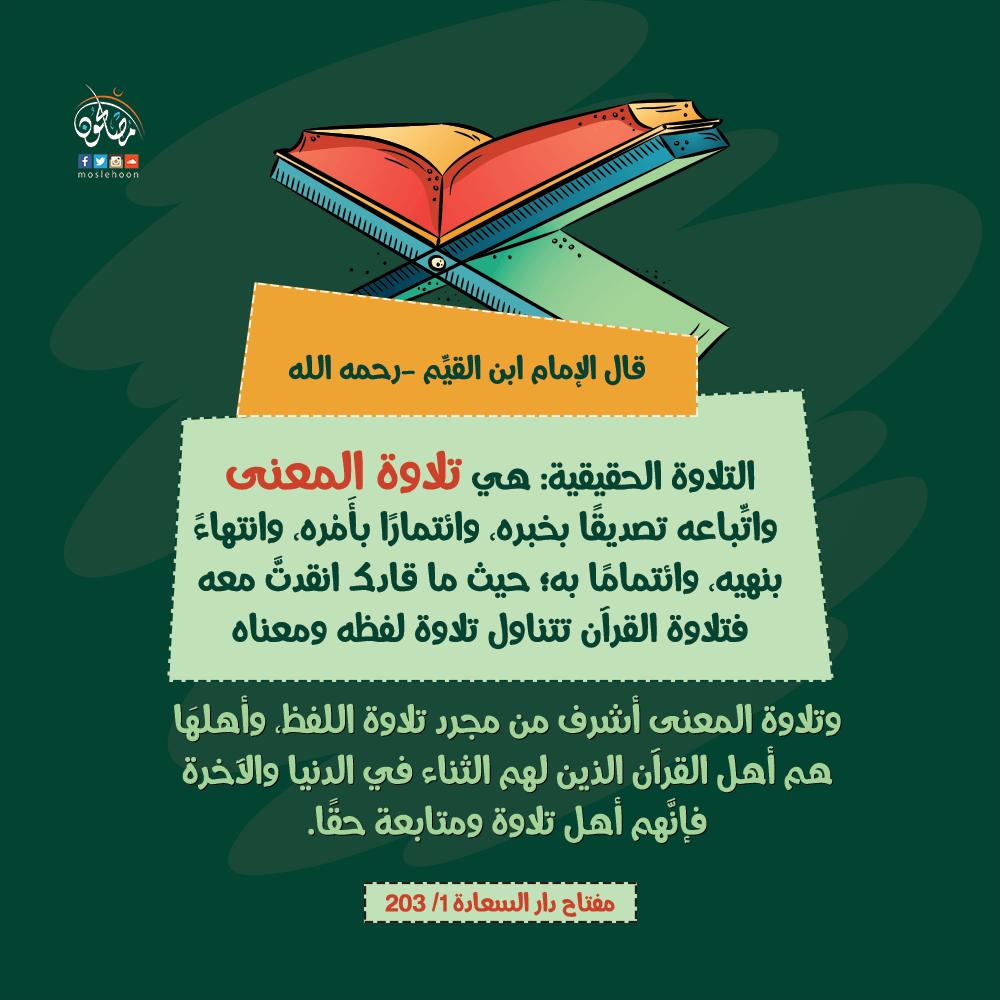 من هم أهل القرآن؟