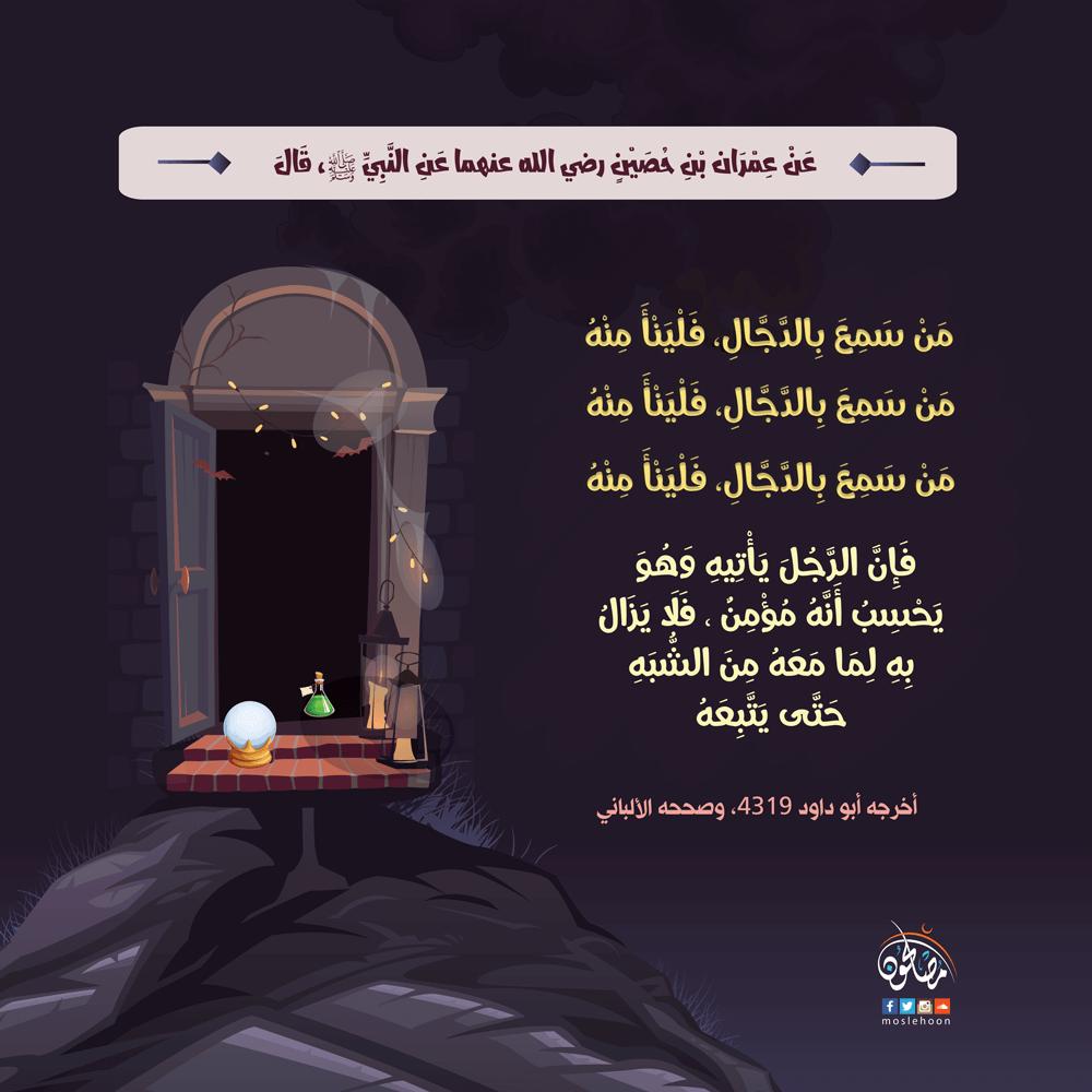 وصية النبي ﷺ لمن سمع بالدجال