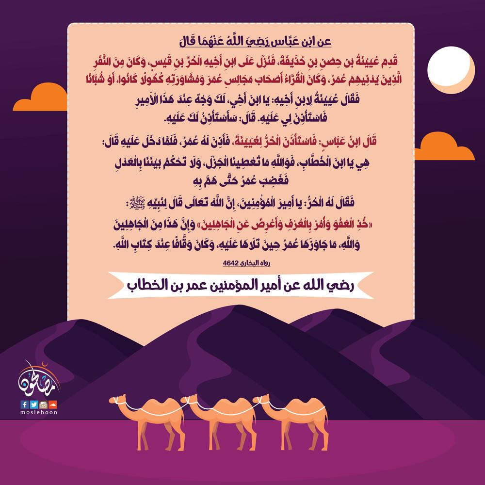 من صور توقف عمر رضي الله عنه عند كتاب الله