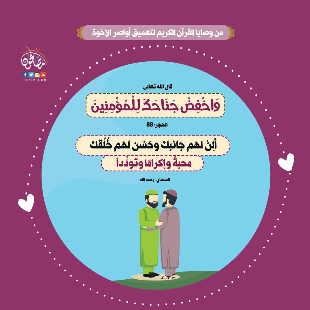 من وصايا القرآن الكريم لتعميق أواصر الأخوة