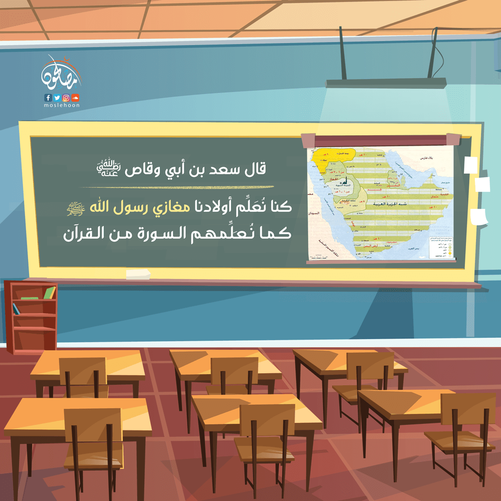 عَلِّم أبناءك سيرة الرسول ﷺ كما تعلمهم القرآن