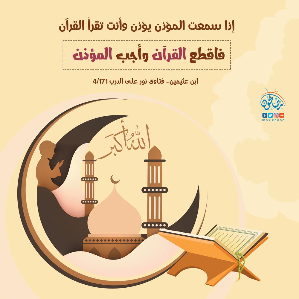 هل أقطع قراءة القرآن لترديد الأذان؟