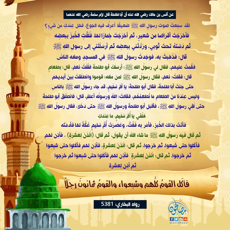 من معجزات النبي ﷺ إطعام 80 صحابيًّا