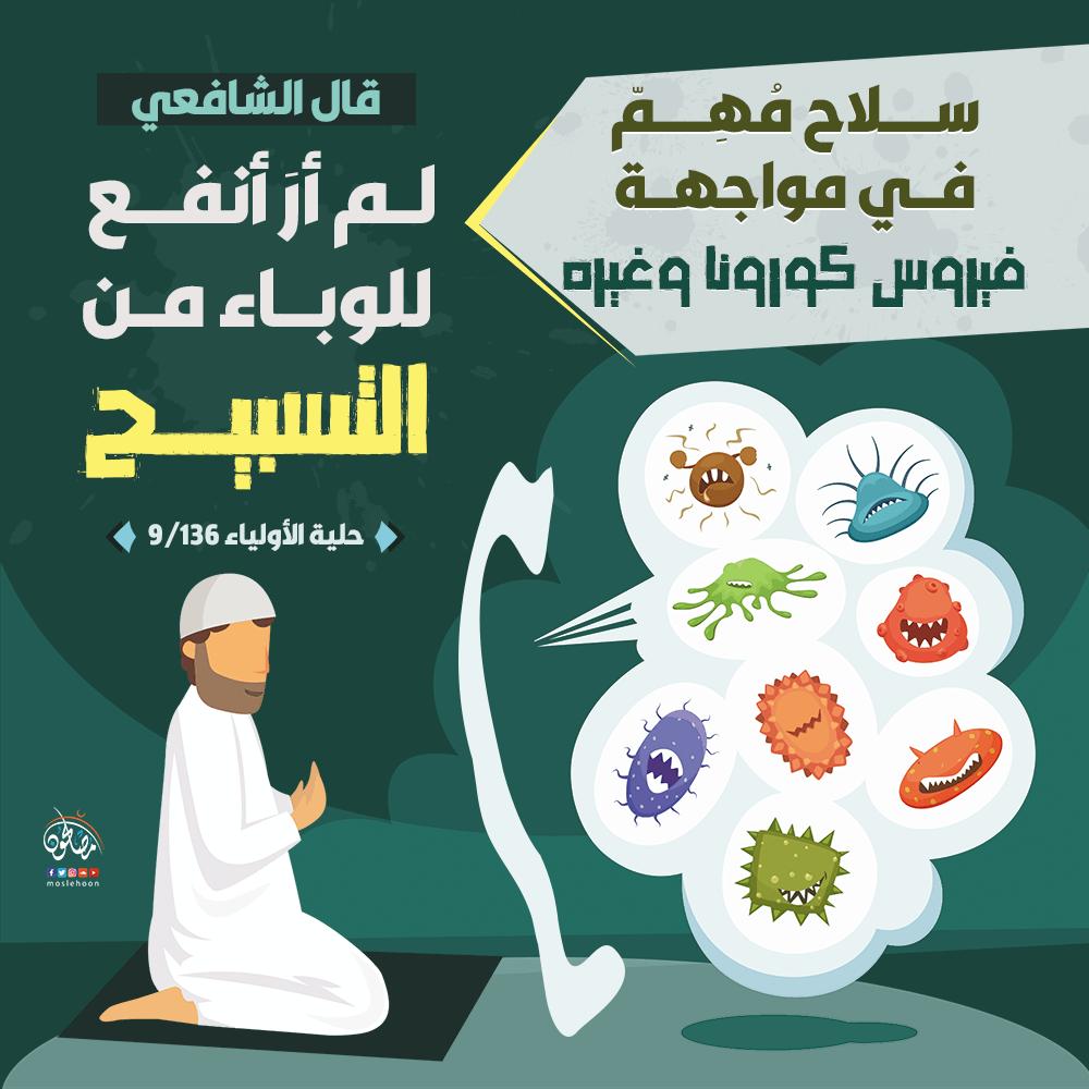 نصيحة الإمام الشافعي في مواجهة الأوبئة