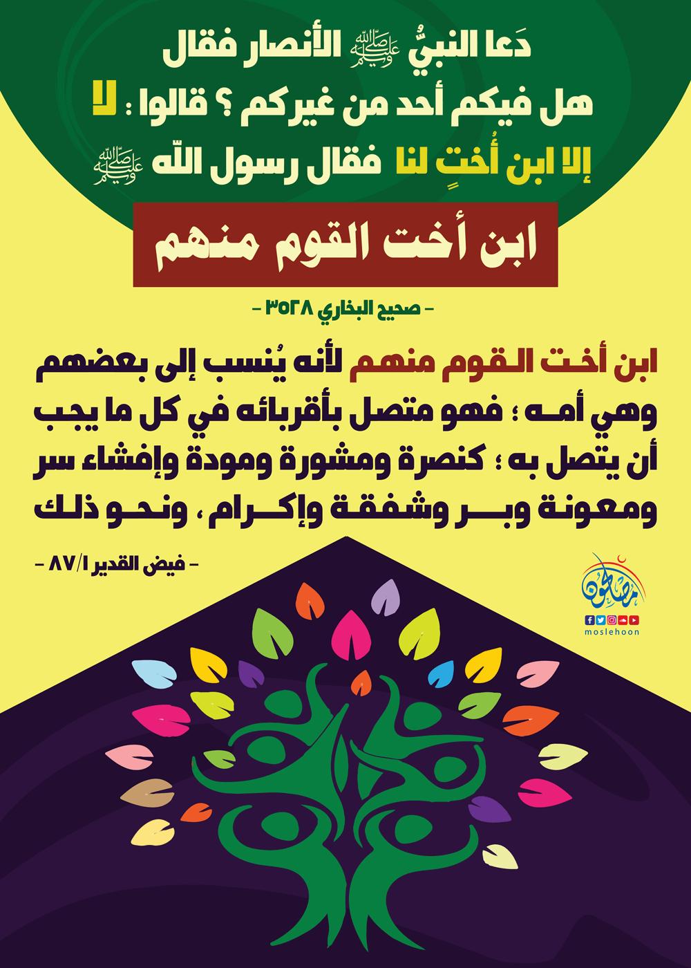 نظرة النبي ﷺ لأولاد الأخوات البنات