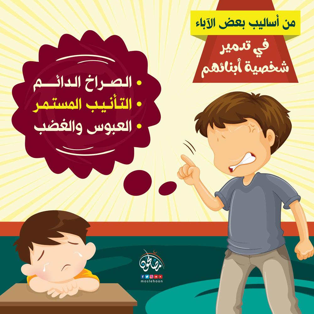 من أساليب بعض الآباء في تدمير شخصية أبنائهم