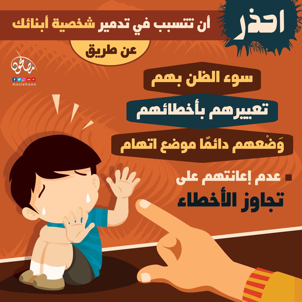 احذر أن تتسبب في تدمير شخصية أبنائك