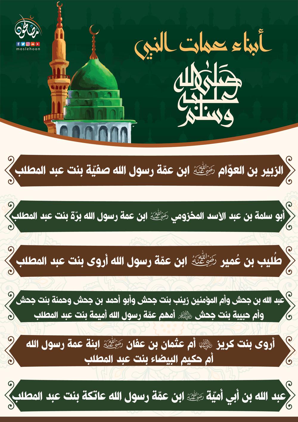 أبناء عمات النبي ﷺ