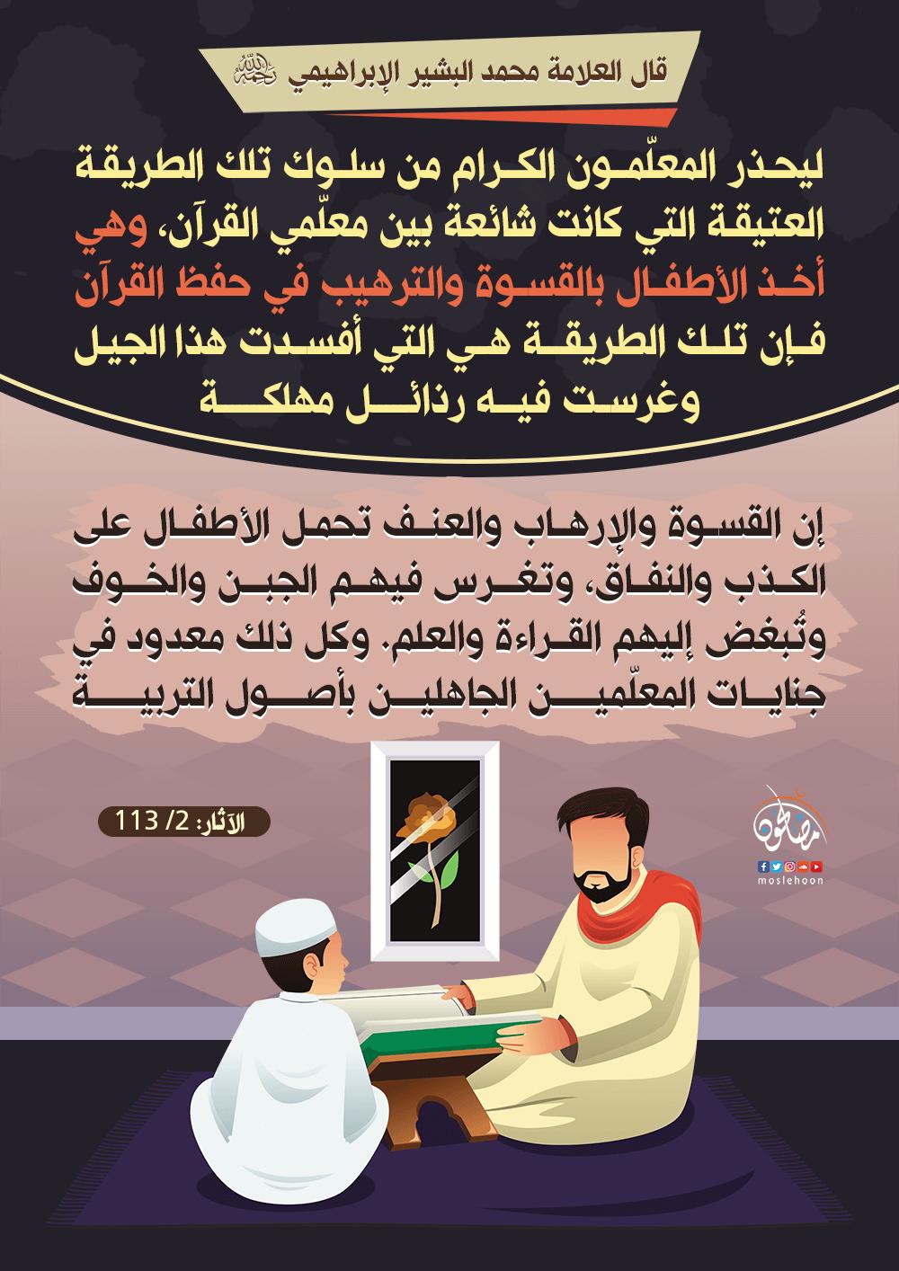 الحذر من أخذ الأطفال بالقسوة والترهيب في حفظ القرآن