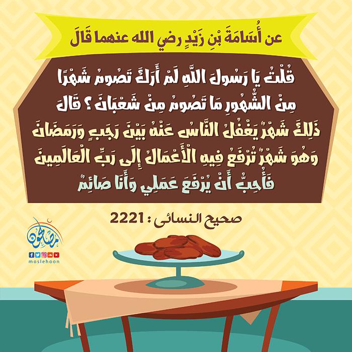 هل تعرف سبب صوم النبي ﷺ شهر شعبان
