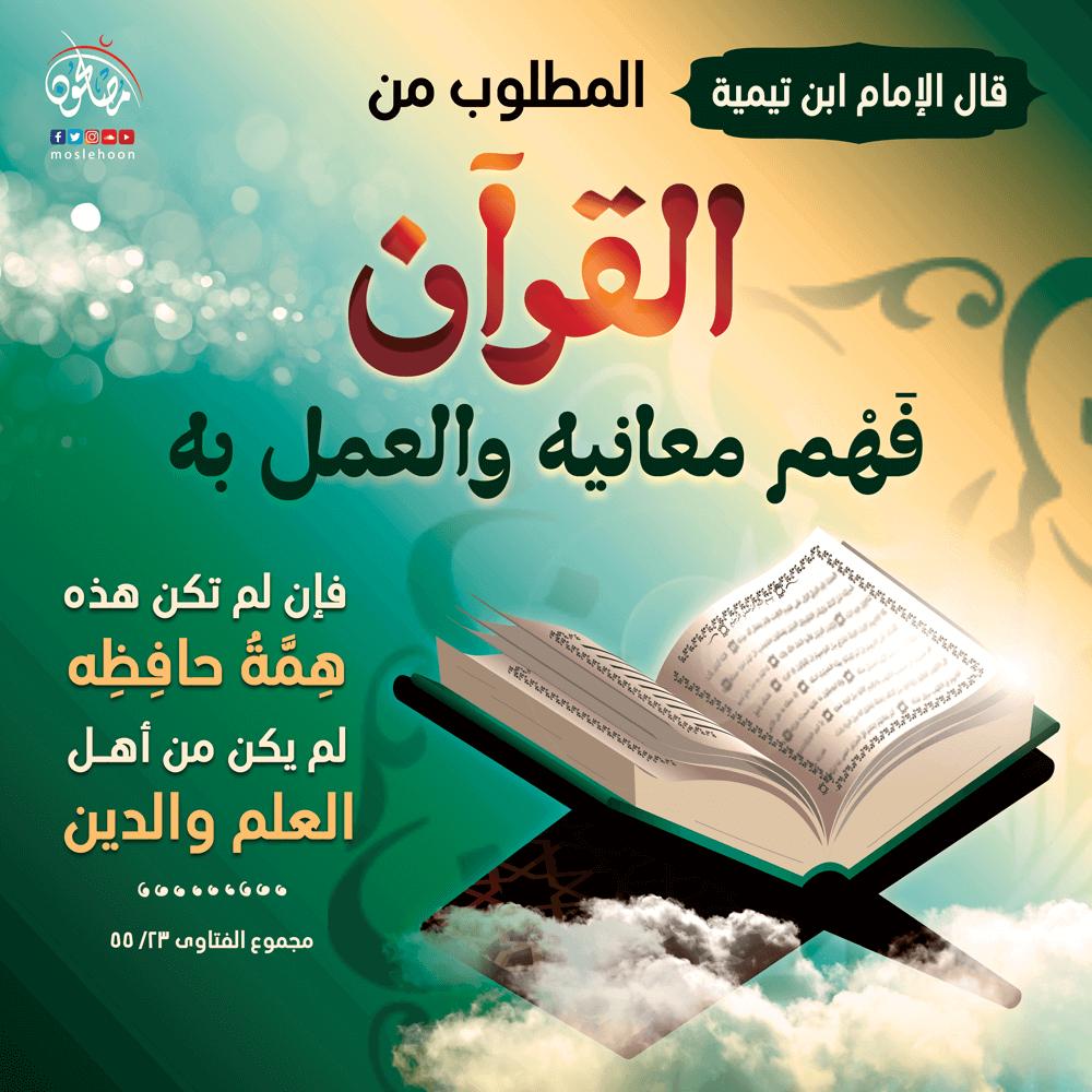 تعرف على النية التي تنبغي لحافظ القرآن الكريم