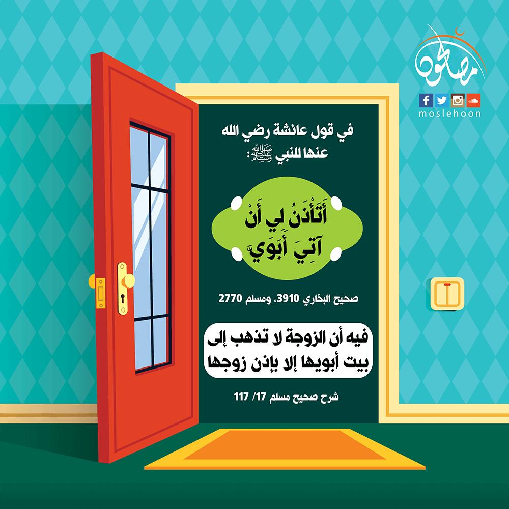 لا تخرج المرأة من بيتها إلا بإذن زوجها ولو كان لبيت أبويها! فكيف بغيره؟!