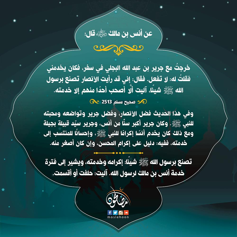 إكرامُ المحسن ومن له فضلٌ وسابقة في الإسلام
