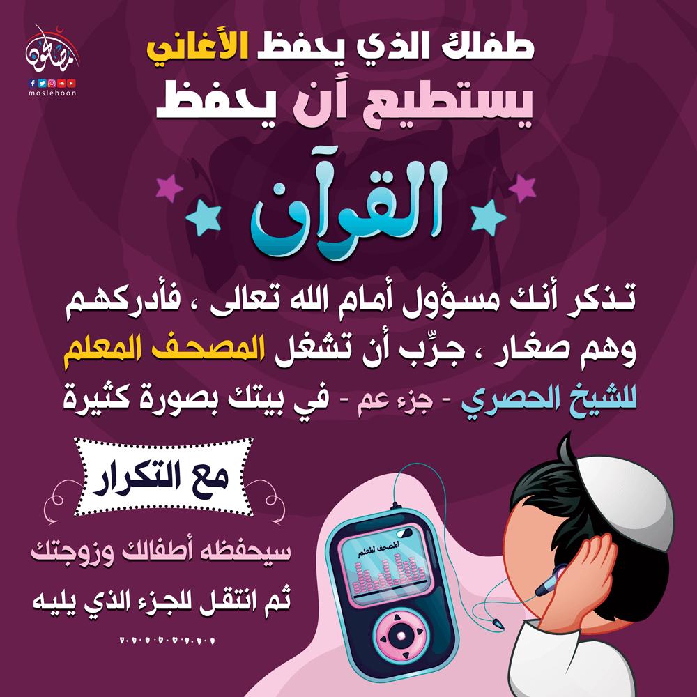 طفلك الذي يحفظ الأغاني، يستطيع أن يحفظ القرآن