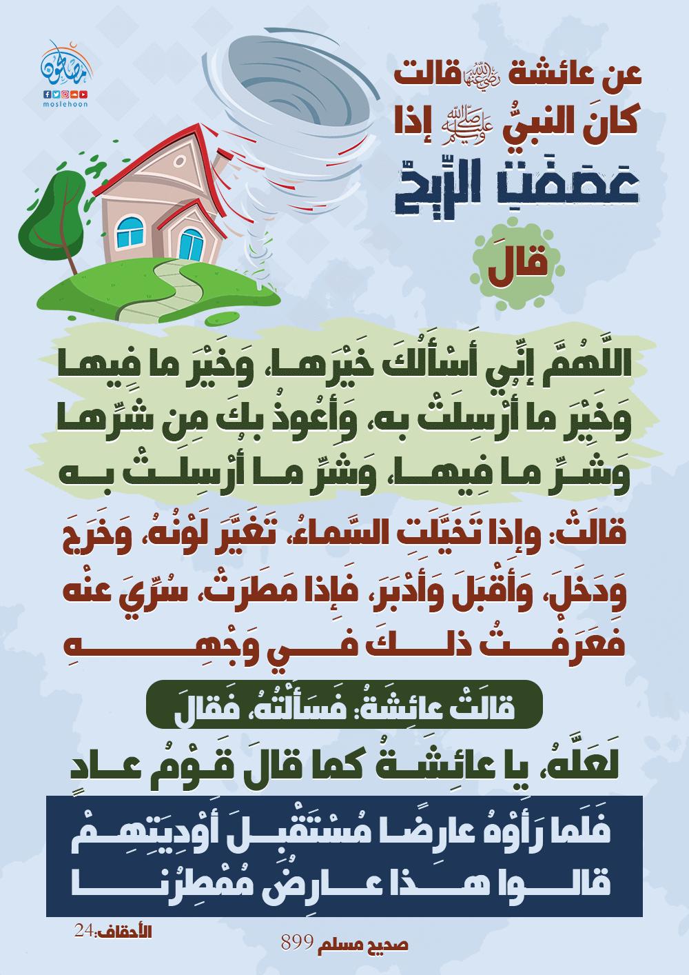 دعاء النبي ﷺ إذا عصفت الريح