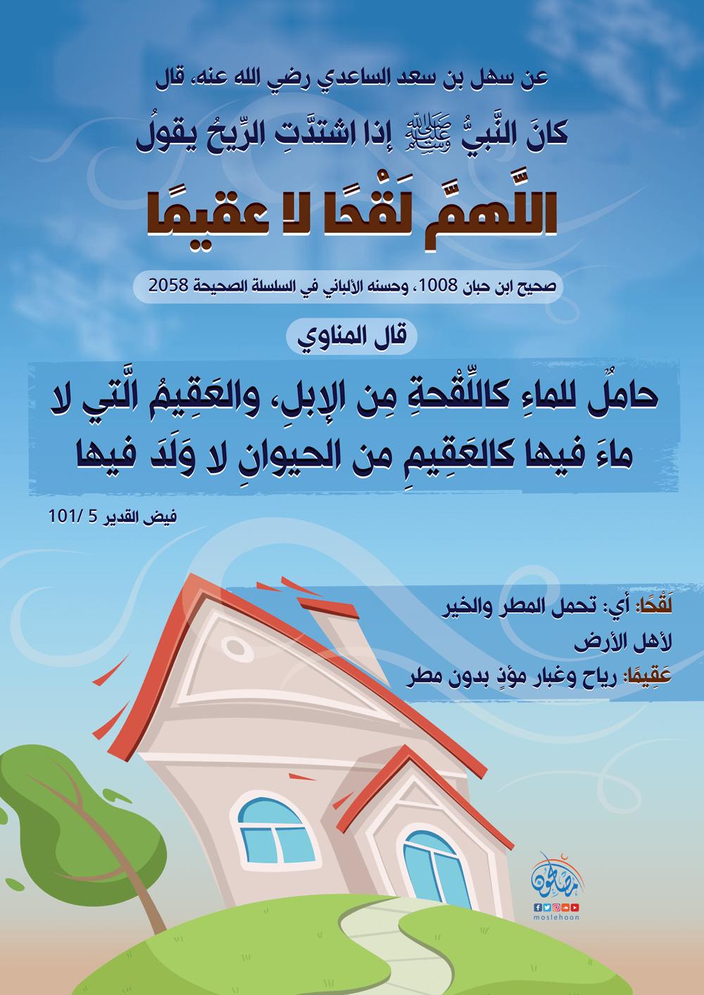 دعاء النبي ﷺ عند اشتداد الريح