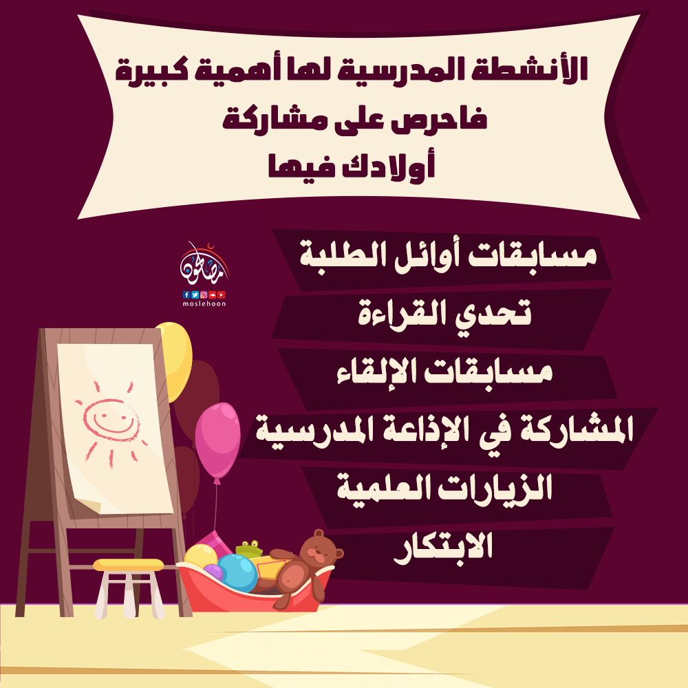 أهمية مشاركة الأبناء في الأنشطة المدرسية