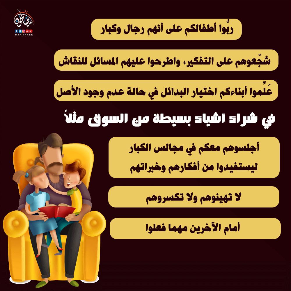 إرشادات منوعة ومهمة في تربية الأبناء