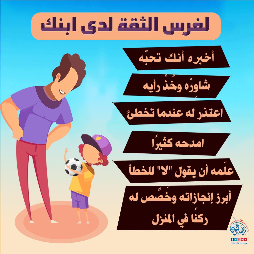 كيفية غرس الثقة لدى الأبناء