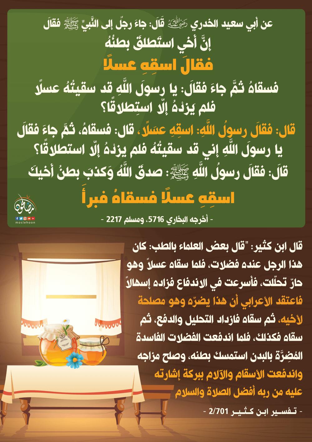عسل النحل غذاء مبارك وشفاء
