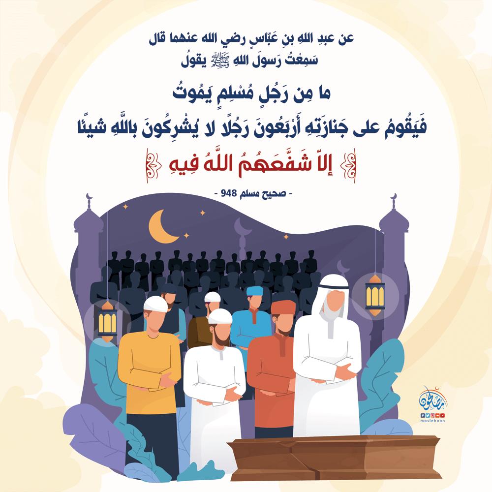 اطلب من أهل الإيمان حضور جنازة مَن تُحب
