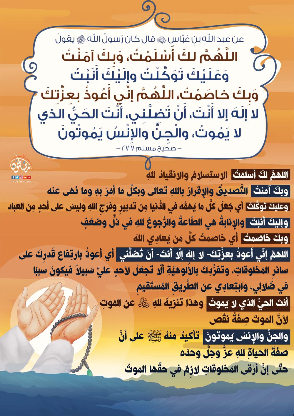 من دعاء النبي ﷺ