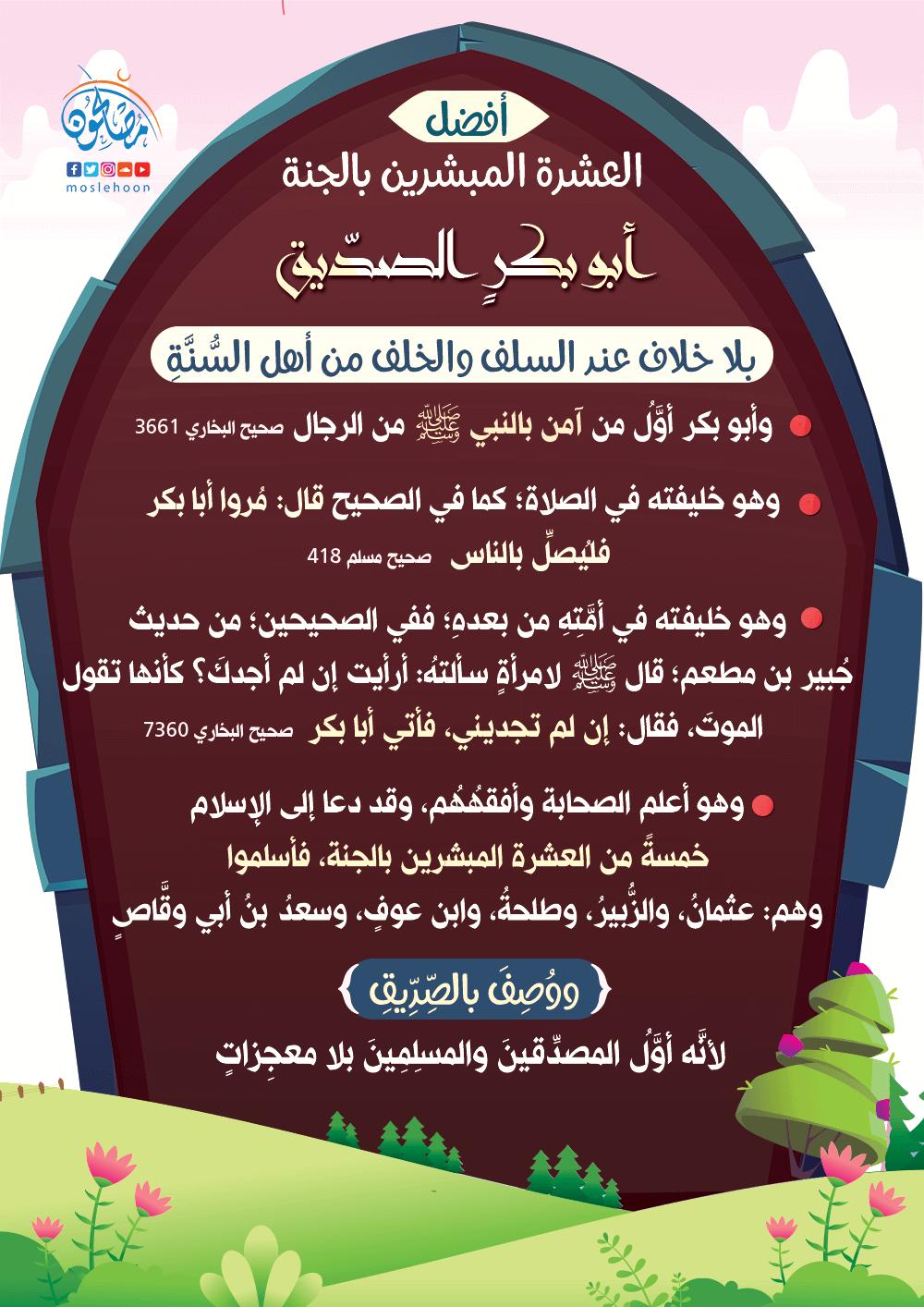 منزلة أبي بكر الصديق من النبي ﷺ