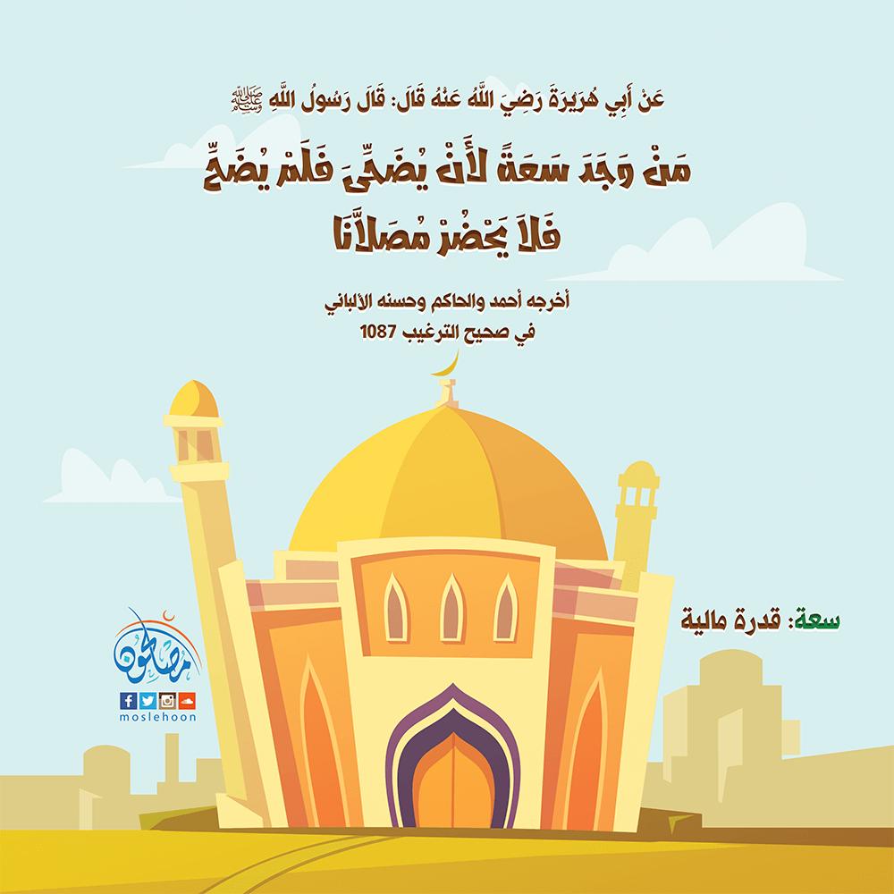 تنفير النبي ﷺ مِن ترْك الأضحية لمن يقدر عليها