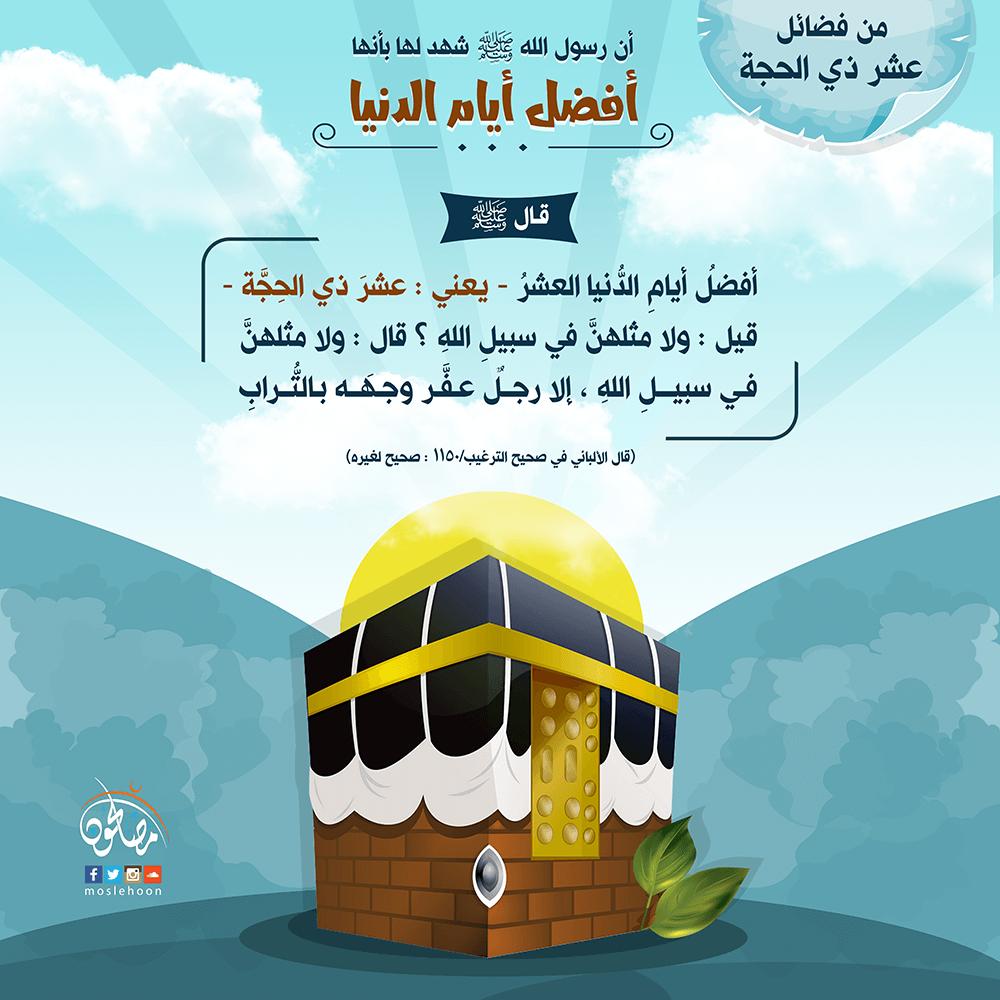 عشر ذي الحجة أفضل أيام الدنيا بشهادة رسول الله ﷺ