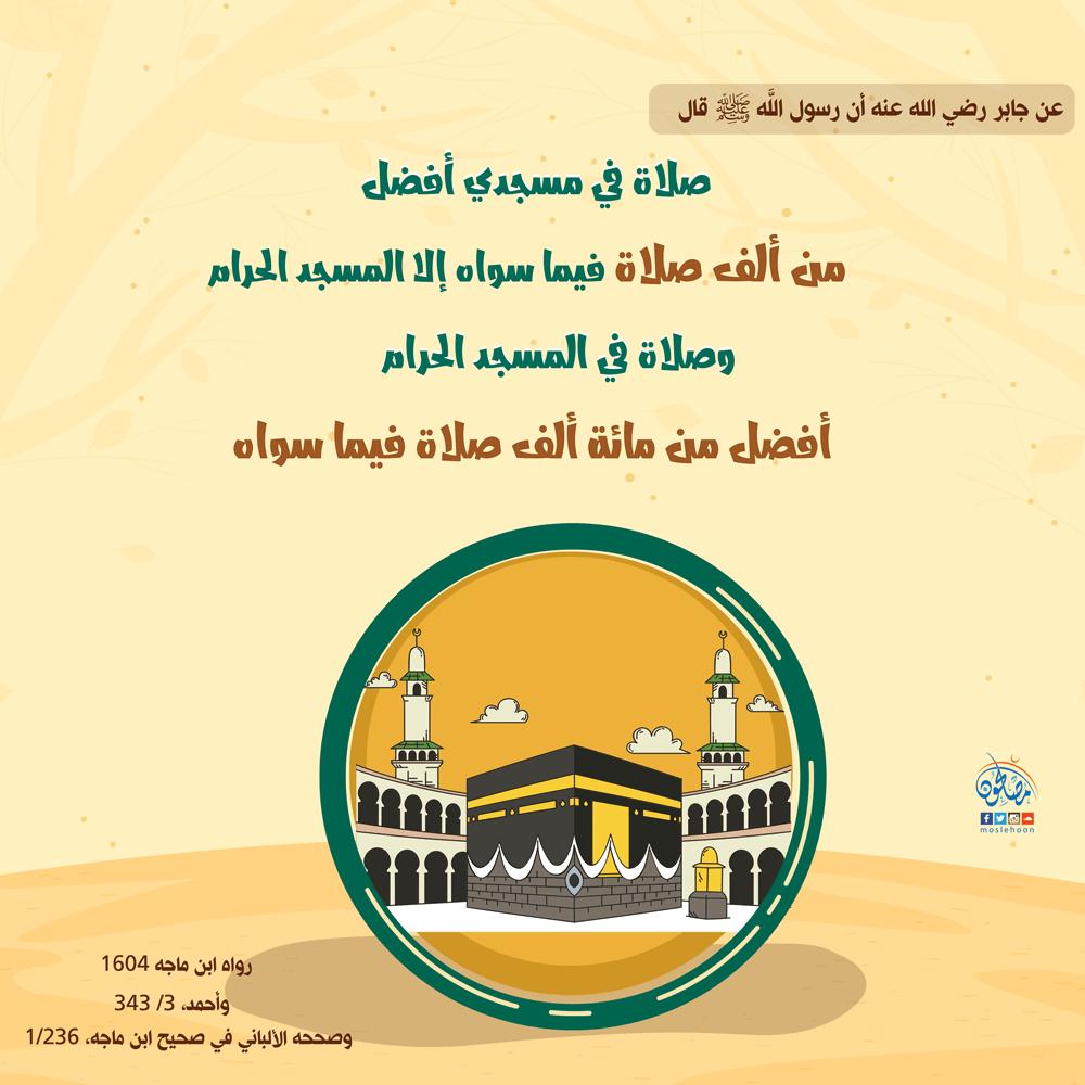 مضاعفة أجر الصلاة في المسجد الحرام ومسجد النبي ﷺ