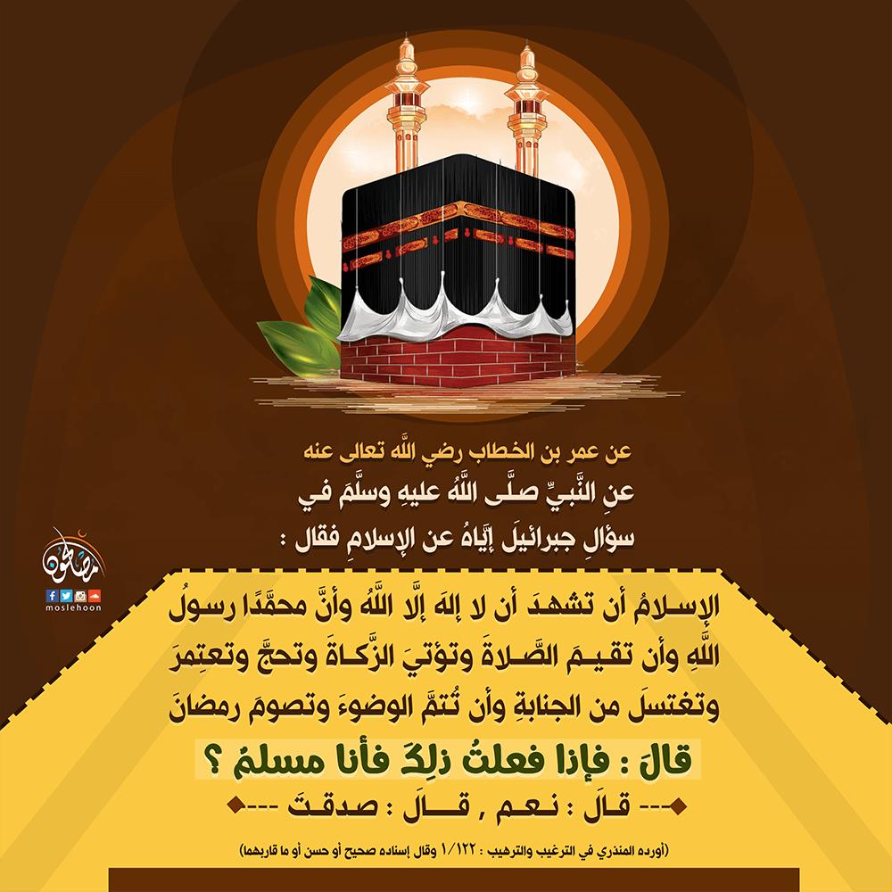 سؤال جبرائيل النبيَّ ﷺ عن الإسلام