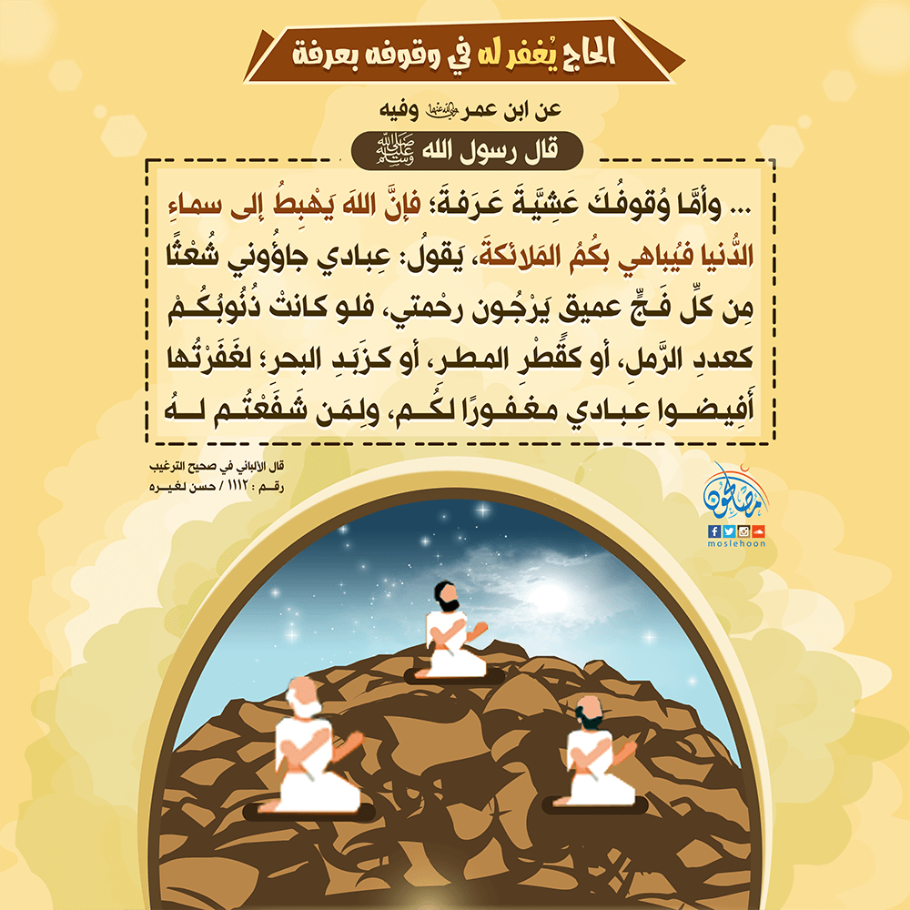 مغفرة الله لعباده عشية عرفة ولو كانت ذنوبهم عدد الرمل