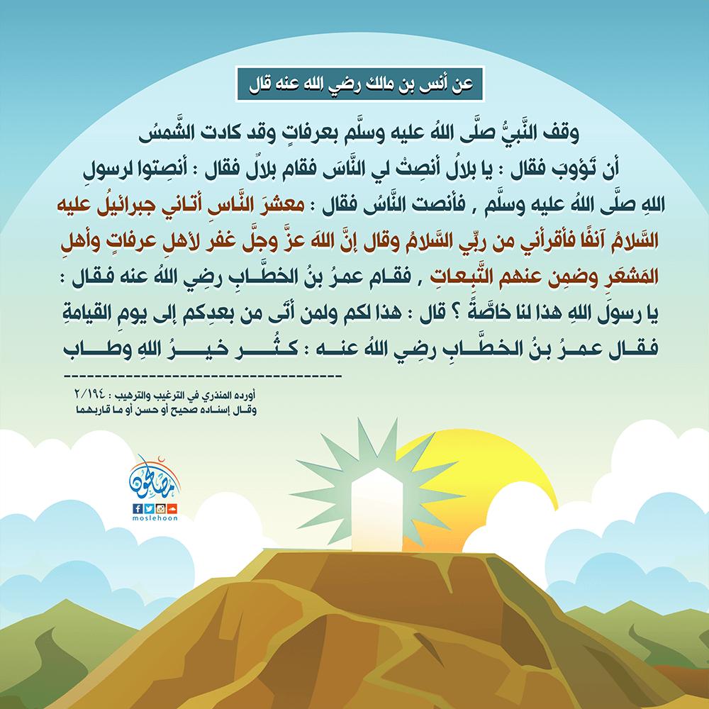 مغفرة الله تعالى لأهل عرفات وأهل المشعر الحرام